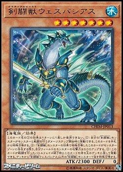 画像1: 【レア】剣闘獣ウェスパシアス