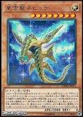 【レア】星雲龍ネビュラ