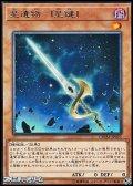 【レア】星遺物-『星鍵』