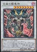 【ウルトラレア】天威の龍鬼神