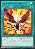 【レア】転生炎獣の超転生