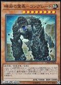 【スーパーレア】礫岩の霊長-コングレード