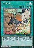 【スーパーレア】犬賞金