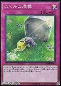 【スーパーレア】のどかな埋葬