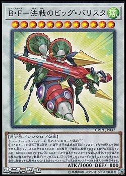 画像1: 【スーパーレア】B・F-決戦のビッグ・バリスタ