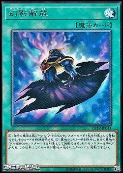 画像1: 【レア】幻影解放