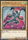 【ノーマル】E・HERO フェザーマン