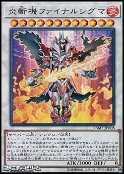 画像1: 【ウルトラレア】炎斬機ファイナルシグマ