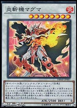 画像1: 【スーパーレア】炎斬機マグマ