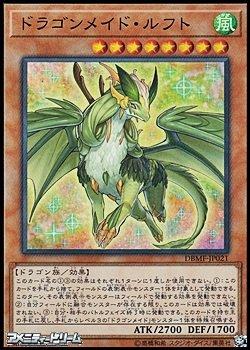 画像1: 【スーパーレア】ドラゴンメイド・ルフト