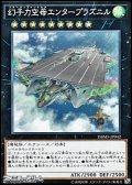 【ノーマル】幻子力空母エンタープラズニル