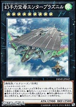 画像1: 【ノーマル】幻子力空母エンタープラズニル