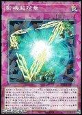 【パラレル】斬機超階乗