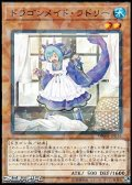 【パラレル】ドラゴンメイド・ラドリー