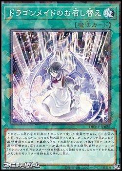 画像1: 【パラレル】ドラゴンメイドのお召し替え
