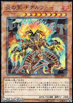 画像1: 【パラレル】炎の王 ナグルファー