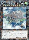 【パラレル】幻子力空母エンタープラズニル