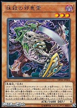 画像1: 【レア】抹殺の邪悪霊