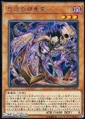 【レア】怨念の邪悪霊