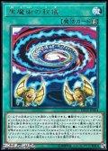 【レア】黒魔術の秘儀