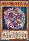 【ノーマル】幻想の見習い魔導師
