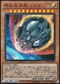 【ウルトラレア】原始生命態ニビル