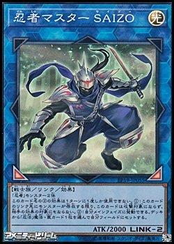 画像1: 【スーパーレア】忍者マスター SAIZO