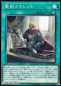 画像1: 【ノーマル】聖剣クラレント