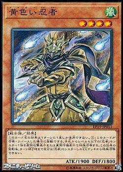 画像1: 【ノーマル】黄色い忍者