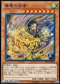 画像1: 【ノーマル】黄竜の忍者