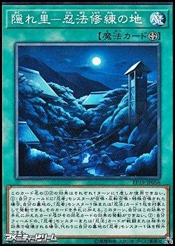 画像1: 【ノーマル】隠れ里-忍法修練の地