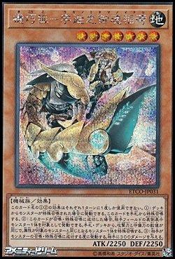 画像1: 【シークレットレア】機巧狐-宇迦之御魂稲荷