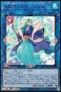 【ウルトラレア】海晶乙女グレート・バブル・リーフ