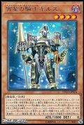 【レア】宵星の騎士ギルス