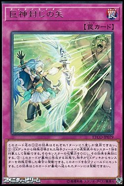 画像1: 【レア】巨神封じの矢