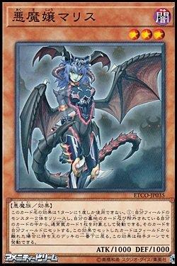 画像1: 【ノーマル】悪魔嬢マリス