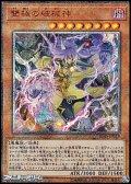 【20thシークレットレア】雙極の破械神
