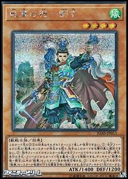 画像1: 【シークレットレア】戦華の徳-劉玄