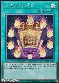 【シークレットレア】九字切りの呪符
