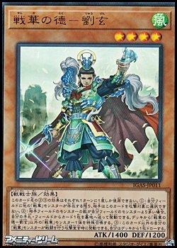 画像1: 【ウルトラレア】戦華の徳-劉玄
