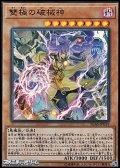 【スーパーレア】雙極の破械神