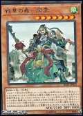 【レア】戦華の義-関雲