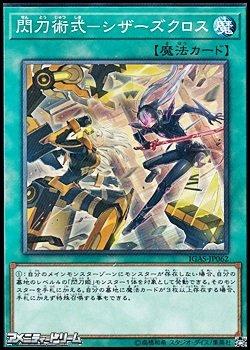 画像1: 【ノーマル】閃刀術式-シザーズクロス
