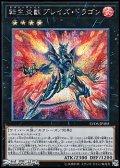 【シークレットレア】転生炎獣ブレイズ・ドラゴン