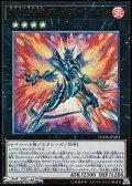【ウルトラレア】転生炎獣ブレイズ・ドラゴン