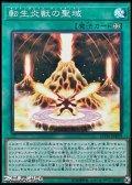 【スーパーレア】転生炎獣の聖域