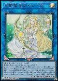【ウルトラレア】神聖魔皇后セレーネ