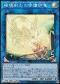 【スーパーレア】破壊剣士の守護絆竜