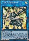 【スーパーレア】古代の機械弩士