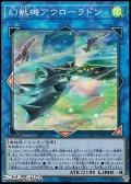 【スーパーレア】幻獣機アウローラドン